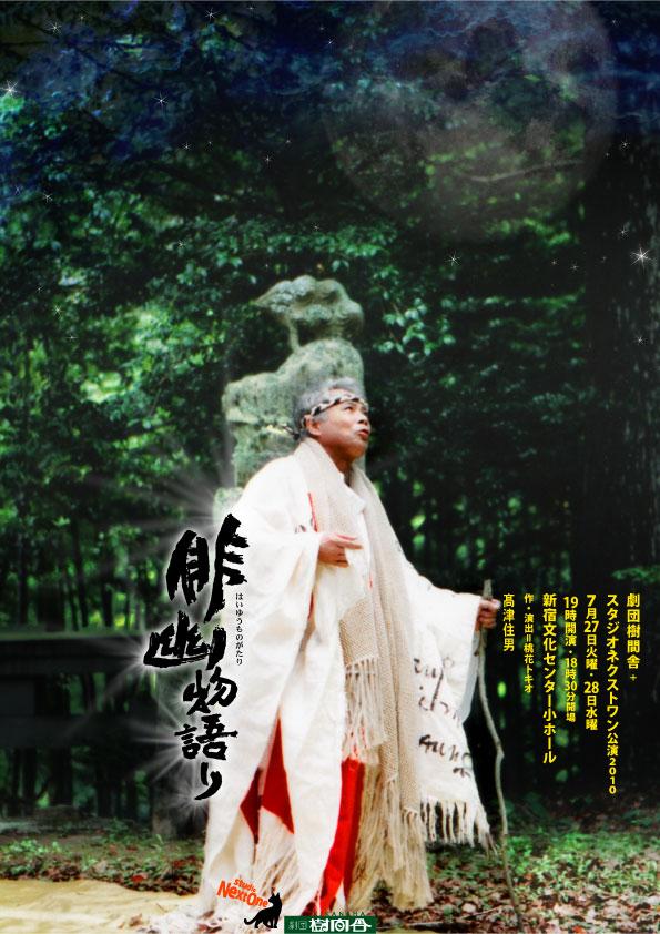 高津住男の画像 p1_33